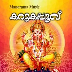 കരുകപൂ songs