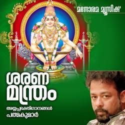 Sarana Manthram songs