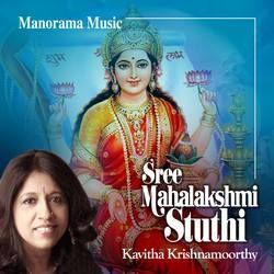 Sree Mahalekshmi Stuthi songs