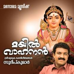 Listen to Indukaladhara songs from Mayil Vahanan