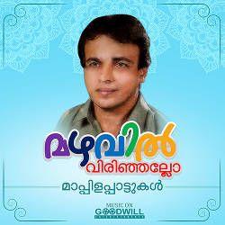 Listen to Puthuputhu Raagam songs from Mazhavil Virinjallo