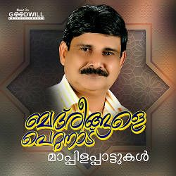 Bhadreengale Petta Naadu songs