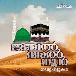 Jabal Al Noor songs