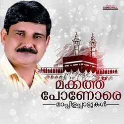 Listen to Ente Poomonte songs from Makkathu Ponore