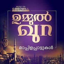 Listen to Ummul Kuraavile songs from Ummul Qura