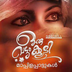 Listen to Sthreedhanam Vaangalle songs from Oru Vattam Koodi