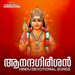 Listen to Sree Bala Muruka songs from Aanandagireesan