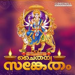 Chaithanya Sanketham songs