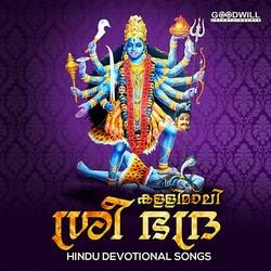 Kallimaali Sree Bhadra songs