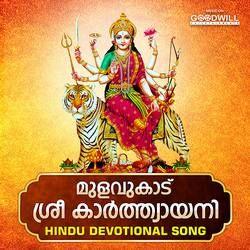 Mulavukad Sree Karthyayani songs