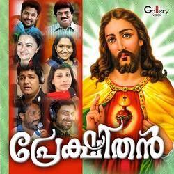 Prekshithan songs