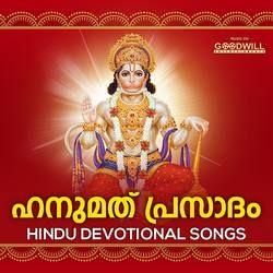 Hanumath Prasadam songs