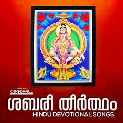 Sabaree Theertham songs