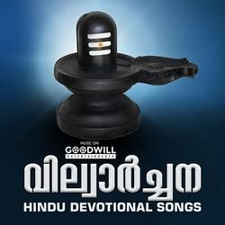 Listen to Irumeyyanayan Kothiyundamme songs from Vilwarchana