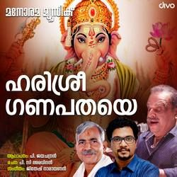 Harishree Ganapathaye songs