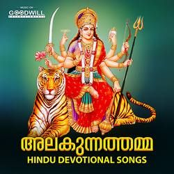 Alakunnathamma songs