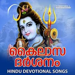 Kailasa Darsanam songs
