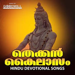 Thekkan Kailasam songs