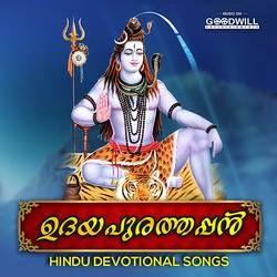 Udayapurathappan songs