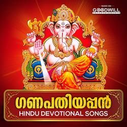 Ganapathiyappan songs
