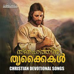 Snehathin Thrikaikal songs