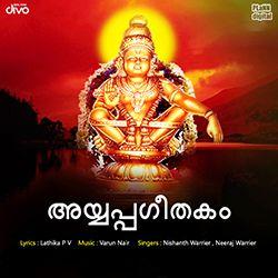 Ayyappa Geethakam songs