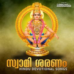 Listen to Karpoora Gandhikal songs from Swami Saranam