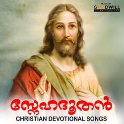 Listen to Srishtichallo songs from Snehadoothan