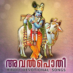 Avalpothi songs