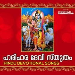 Harihara Devi Sthutham songs