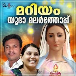 Mariyam Yootha Malarthoppu songs