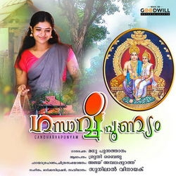 Listen to Kalam Maaichuvenkilum songs from Gandharvapunyam