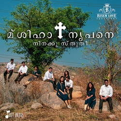 Mashiha Nrupane Ninaku Sthuthi songs