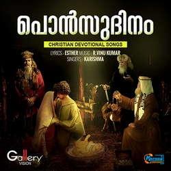 Ponsudhinam songs