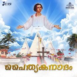 Paithrikanadham songs