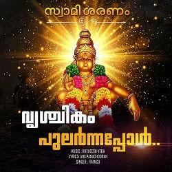 Swami Saranam songs