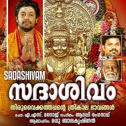 Sadashivam songs
