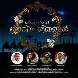 Listen to Thiruppiravi songs from Thiruppiravi