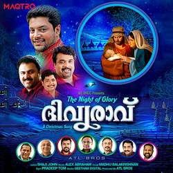 Divyaravu songs