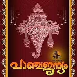 Panchajanyam (Pattupetty Hindu Devotional Song) songs