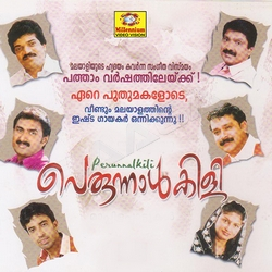 Listen to Mugalil songs from Perunnalkili - Vol 1