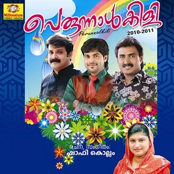 Listen to Manikuyil Padum songs from Perunnalkili 2010-2011