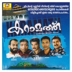Ameni Dweepin songs