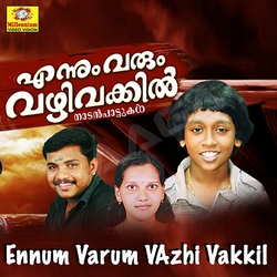 Listen to Ennu Varum Vazhivakkil songs from Ennu Varum Vazhivakkil
