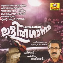 Listen to Manathe songs from Lalithagaanam - Vol 2