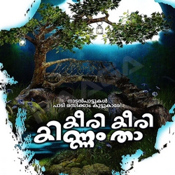 Thappo Thappo songs