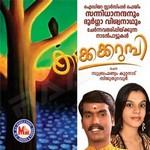 Listen to Aariyam Nellinte songs from Kakkakkarumbi