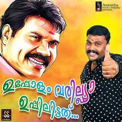 Uppolam Varilla Uppilittathu songs