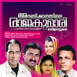 Listen to Aysha Thatha Nadathana songs from Arabi Kadhayile Rajakumari