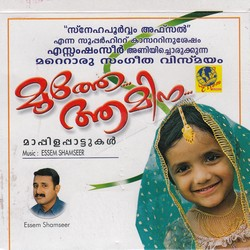 Listen to Janmam Thanna songs from Muthe Aamina